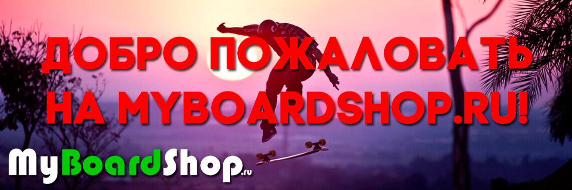 Добро пожаловать на MyBoardShop!