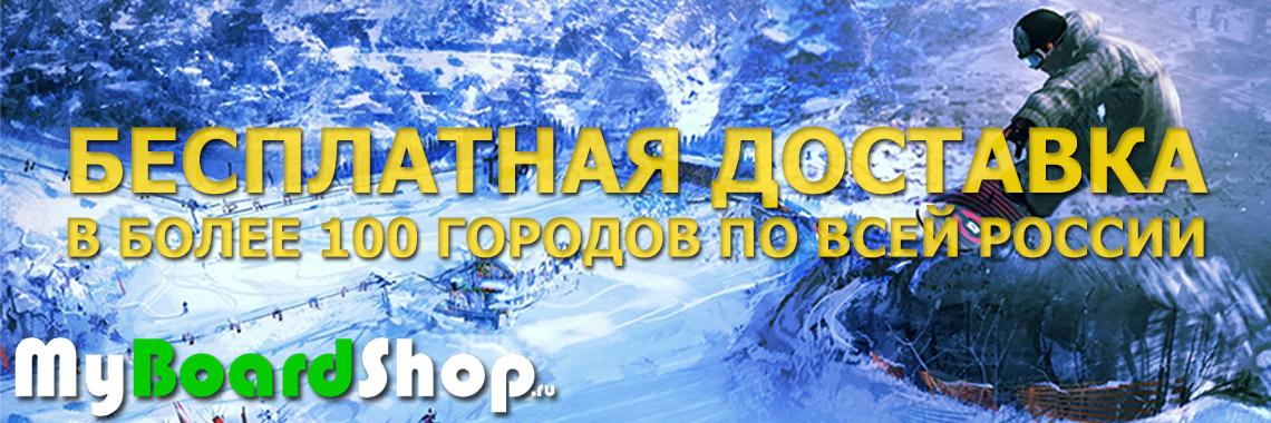 Бесплатная доставка при заказе от 10000 рублей