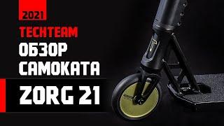Обзор трюкового самоката TechTeam Zorg21 2021 года