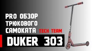 Обзор самоката Duker 303 2020 Tech Team