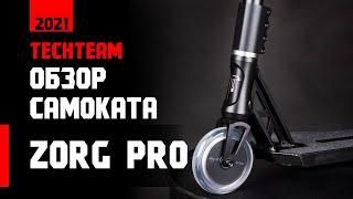 ???? Обзор и первые тесты трюкового самоката Tech Team Zorg Pro 2021