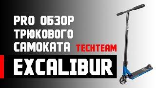 Обзор трюкового самоката Excalibur 2020 от TechTeam