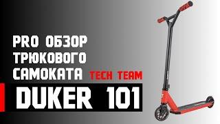 Обзор самоката DukeR 101 2020 от Tech Team