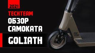 Обзор трюкового самоката TechTeam Goliath 2021 года