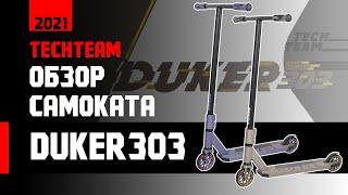 Обзор самоката DukeR 303 2021 от Tech Team