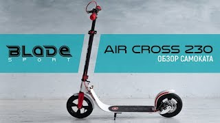 Самокат Air Cross 230 от Blade Sport