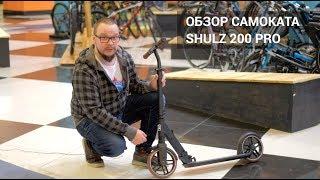 Обзор самоката Shulz 200 Pro