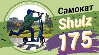 Самокат Shulz 175