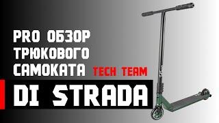 Обзор самоката Di Strada Tech Team