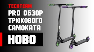 Обзор трюкового самоката Hobo 2020 от TechTeam