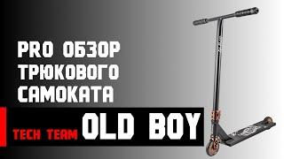 Обзор трюкового самоката Tech Team Old Boy 2020