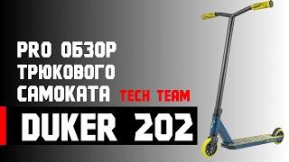 Обзор трюкового самоката DukeR 202 2020 от Tech Team