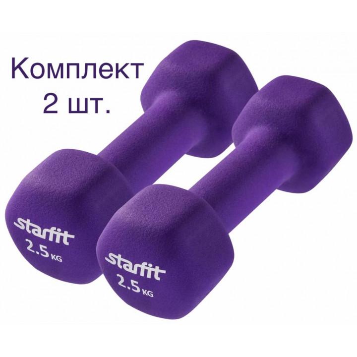 Гантель неопреновая STARFIT DB-201 2,5 кг, фиолетовый (пара)