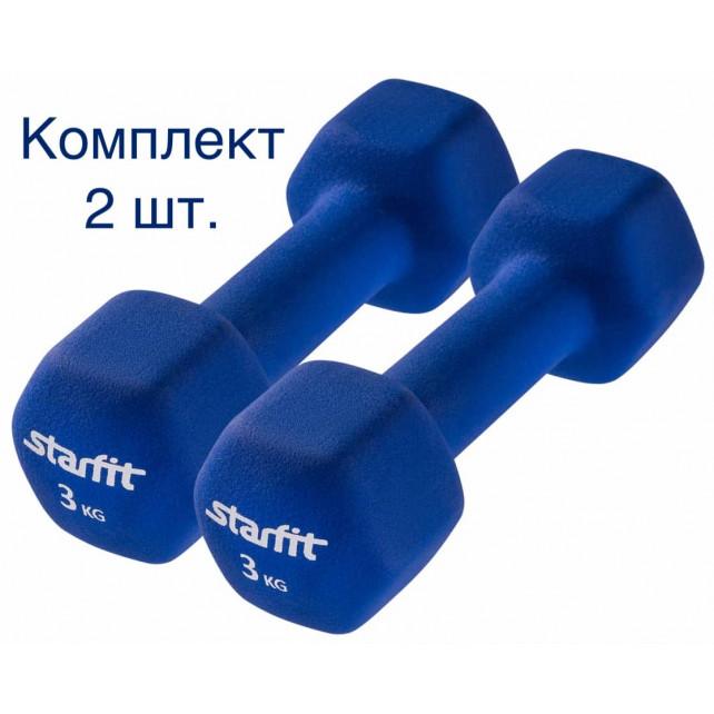 Гантель неопреновая STARFIT DB-201 3 кг, синий (пара)